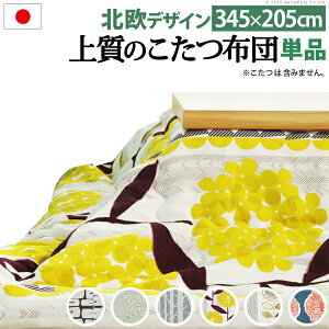 日本製厚手カーテン生地の北欧柄こたつ布団〔ナチュール〕345x205cm