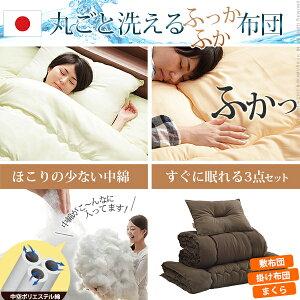 敷布団で寝るローベッド〔ジェイベッド〕シングルサイズ+国産洗える布団3点セット