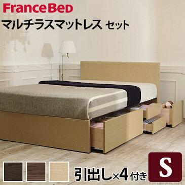 【ポイント20倍】フランスベッド シングル 収納 フラットヘッドボードベッド 〔グリフィン〕 深型引出しタイプ シングル マルチラススーパースプリングマットレスセット 収納ベッド 引き出し付き 木製 日本製 マットレス付き