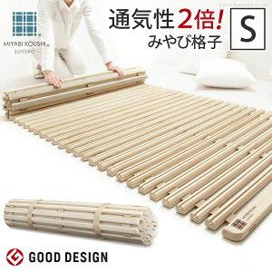 【ポイント10倍】桐天然木ロール式すのこベッド secco+〔セッコプラス〕 シングル すのこベッド...