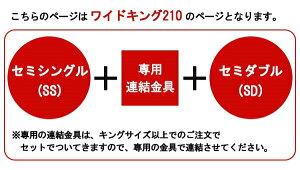 棚コンセント照明付フロアベッドWK210低反発ウレタン入ポケットコイルスプリングマットレス付マット付BEDベットライト日本製ローSDセミダブルSSセミシングルワイドキング