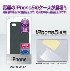 iPhone5専用セミハードUV塗装ケース【AC-P5-VHBK】iPhone5