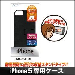 iPhone5専用セミハードUV塗装スタンドケースブラック【AC-P5-SBK】iPhone5