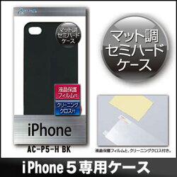 iPhone5専用マット調セミハードケースブラック【AC-P5-HBK】iPhone5