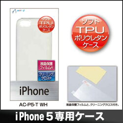 iPhone5専用ソフトTPUポリウレタンケースホワイト【AC-P5-TWH】iPhone5