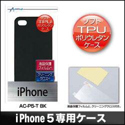iPhone5専用ソフトTPUポリウレタンケースブラック【AC-P5-TBK】iPhone5
