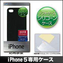 iPhone5専用ソフトシリコンケースブラック【AC-P5-SRBK】iPhone5