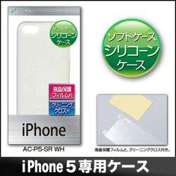 iPhone5専用ソフトシリコンケースホワイト【AC-P5-SRWH】iPhone5