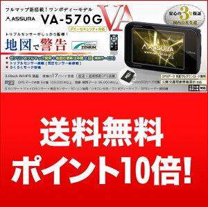 【ポイント10倍】CELLSTAR(セルスター) ASSURA(アシュラ) 【送料無料】【VA-570G】 ダッシュボ...