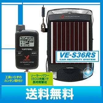 ユピテル(YUPITERU) VE-S36RS 通報機能付き カーセキュリティ アギュラス簡...