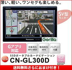 【在庫有】【送料無料】Panasonic Gorilla Lite【CN-GL300D】 パナソニック ゴリラ 5V型 SSDポ...