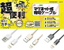 ������̵����HKW�ƥ��Υ?��Micro-USB�ѥޥ��ͥåȼ����ť����֥��դ����å�HKW-MMAGCS01�����֥�Ĺ1.2m����С�/�������/�֥�å�����ɥ?�ɥ��ޥۥ��֥�å�Windows���֥�å�