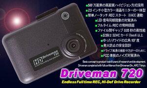 マイクロファイバークロス&2連ソケットプレゼント!【あす楽】【送料無料】Driveman720 エンド...