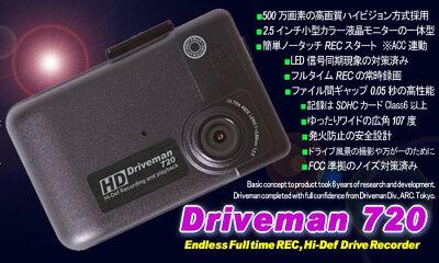 【あす楽】【送料無料】Driveman720 エンドレス常時録画式ハイビジョンドライブレコーダー 720CSA2 シガー用電源セット アサヒリサーチ株式会社 ドライブマン 4GB SDカード付属