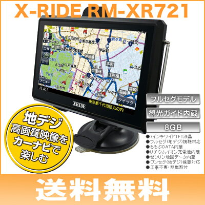 マイクロファイバークロス&2連ソケットプレゼント!【送料無料】【あす楽】RWC X-RIDE RM-XR72...