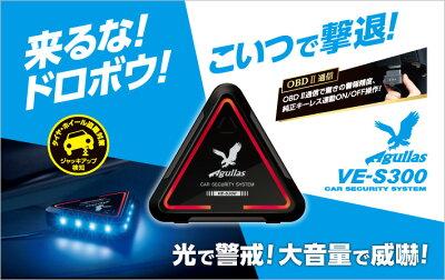 【送料無料】【あす楽】ユピテル(YUPITERU) Aguilas VE-S300 簡易型カーセキュリティ OBDII通信 アギュラス