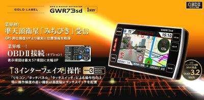【送料無料】【あす楽】ユピテル(YUPITERU) GPSレーダー探知機 GWR73sd Super Cat 3.2インチ液晶 GOLD LABEL スーパーキャット