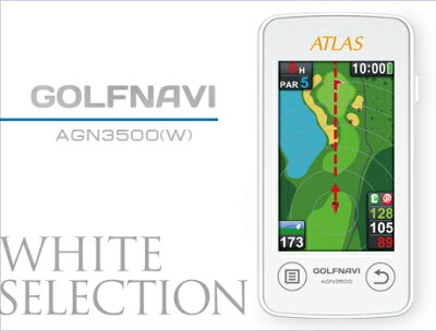 【送料無料】【あす楽】ユピテル(YUPITERU) ATLAS AGN3500(W) ゴルフナビ GPS搭載 2.8インチタッチパネル液晶 アトラス