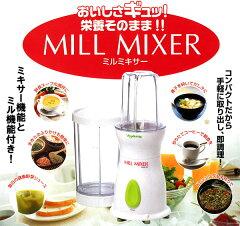 【あす楽】Vegetable ミルミキサー GDM-001 ベジタブル