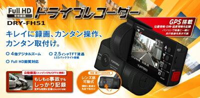 【あす楽】【送料無料】YUPITERU FullHDドライブレコーダー DRY-FH51 GPS搭載 2.5インチ液晶ディスプレイ内蔵 一体型 ユピテル ドラレコ
