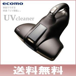【送料無料】ツカモトエイム UVクリーナー AIM-UC01-BR (ショコラブラウン) ECOMO