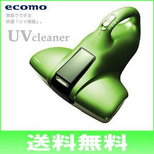 【送料無料】ツカモトエイム UVクリーナー AIM-UC01-GR (リーフグリーン) ECOMO