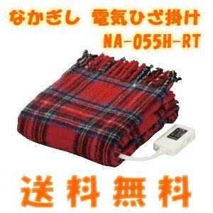 【送料無料】【あす楽】ナカギシ 電気ひざ掛け レッドチェック NA-055H-RT 日本製 なかぎし NA-055H(R) NA-052H後継モデル
