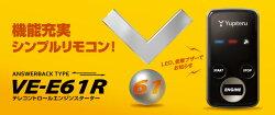 【送料無料】ユピテルリモコンエンジンスターターVE-E61R双方向アンサーバック機能アンテナ内蔵YUPITERU【RCP】