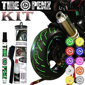 【あす楽】ファインバレイ TIRE PENZ PEN KIT タイヤ専用ペイントマーカー タイヤペン タイヤペンズ ペンキット