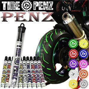 【あす楽】ファインバレイ TIRE PENZ PEN ペン単品 タイヤ専用ペイントマーカー タイヤペン タイヤペンズ