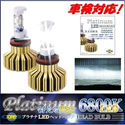 【送料無料】CORESプラチナLEDヘッドバルブCS-PLD01【H4Hi/Lo】【6800K】【4800lm】【4LED40W×2】ヘッドランプ専用信頼のコラント製コアーズインターナショナル