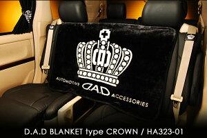 【あす楽】ギャルソン D.A.D ブランケット タイプ クラウン HA323-01 GARSON DAD CROWN