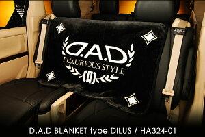 【あす楽】ギャルソン D.A.D ブランケット タイプ ディルス HA324-01 GARSON DAD DILUS