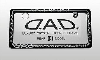 【あす楽】【送料無料】GARSON D.A.D ラクジュアリー クリスタル ライセンスフレーム リアモデル ブラック/クリスタル SB038-01 ナンバーフレーム ナンバー枠 リヤモデル ギャルソン