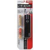YAZAWA レーザーポインター LPB2401BK スクエアタイプ 日本製 JQA検査合格品 ヤザワコーポレーション
