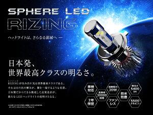 【あす楽】【送料無料】スフィアLED ライジング SHCQC055 H4 Hi/Lo切替 5500K 5400lm 12V/24V対応 日本製 2年保証 SPHERELIGHT スフィアライト RIZING LEDヘッドライト