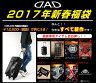【あす楽】【送料無料】GARSON D.A.D 2017年 新春福袋 スペシャル Aセット ギャルソン DAD