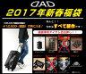 【あす楽】【送料無料】GARSON D.A.D 2017年 新春福袋 スペシャル Bセット ギャルソン DAD