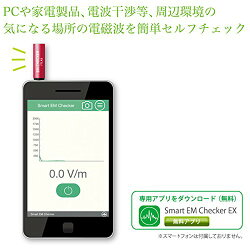 ZOXスマートフォン用電磁波チェッカーZB-MP1011FECiPhone/Android対応電磁波測定器ゾックス
