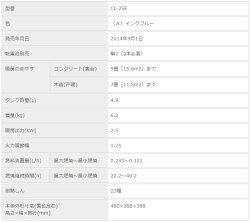 【あす楽】【送料無料】TOYOTOMI対流型ストーブCL-25E(A)【コンクリート9畳/木造7畳】日本製インクブルートヨトミ【防災】