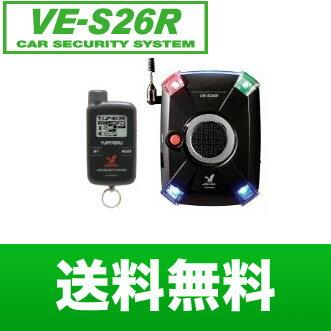 ユピテル(YUPITERU) VE-S26R 通報機能付き カーセキュリティ アギュラス(Ag...