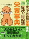 【獣医師監修】国産・無添加!カンタン手作り食。須崎恭彦著【犬の体にいい栄養素がすべてわか...