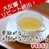 【国産無添加ペットフードの手作りスープ】栄養スープの素(500g)