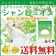 サプリメント シャンピニオン supplement ポイント マラソン
