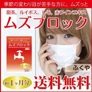 ムズブロック サプリメント (メール便送料無料・約1ヶ月分) 花粉 甜茶 サプリ てんちゃ 紫…