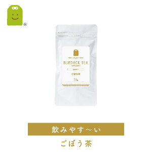 ごぼう茶 牛蒡茶 ゴボウ茶 ティーバッグ 30袋 【送料無料】【国産】 エイジング ダイエット ...