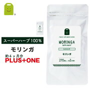 モリンガ サプリメント ダイエット ワサビノキ supplement マラソン