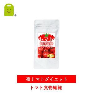 ダイエット サプリ ダイエットサプリ トマト サプリメント 約3ヶ月分/360粒 食物繊維 リコピン ...