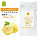 グレープフルーツ フレグランス サプリメント (約6ヶ月分・360粒) やせ菌 痩せ菌 ダイエット 飲む香水 ...