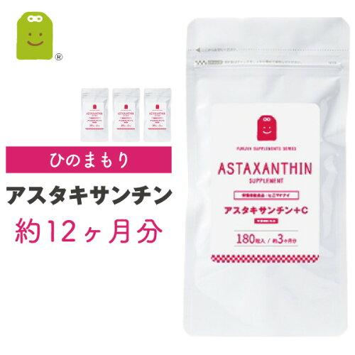 アスタキサンチン サプリ (約1年分・720粒) ビタミンCを配合し美容効果UP アスタキサ...